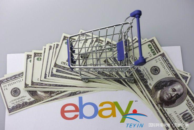 eBay:英国站卖家须提供含税价及对应增值税税率_跨境电商_电商报